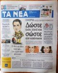 Ta Nea Lundi 13 janvier 2014