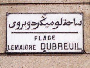 Place Lemaigre Dubreuil, ancienne Place de la Révolution française, Casablanca
